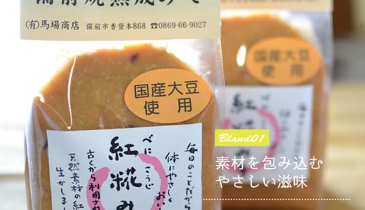 【備前焼熟成 紅糀みそ】伝統の健康食品「紅麹」の効果に注目します