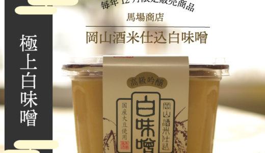 【完売御礼】年に一度の限定吟醸 究極の白みそ 「岡山酒米仕込 白味噌」