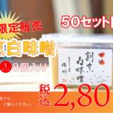 【訳あり】割烹白味噌300g8個入