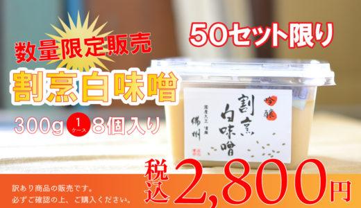 【訳あり】割烹白味噌300g8個入 賞味期限間近のため特価にて販売開始