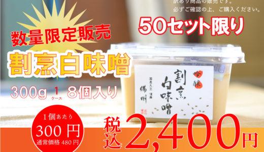 【残りわずか】割烹白味噌300g8個入 賞味期限間近のため特価で販売中