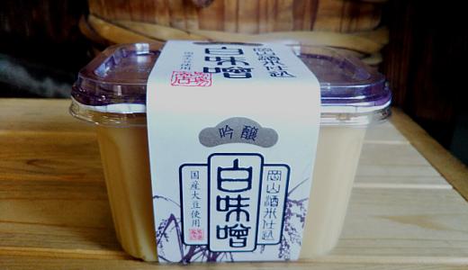 「岡山酒米仕込白味噌」今年も限定販売致します。